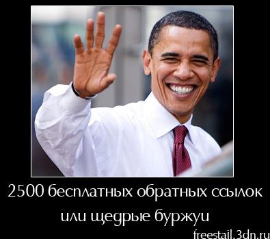 2500 бесплатных обратных ссылок или щедрые буржуи