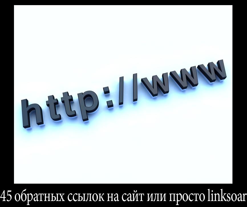45 обратных ссылок на сайт или просто linksoar