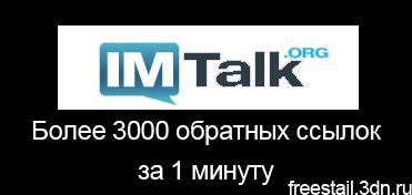 Более 3000 обратных ссылок за 1 минуту