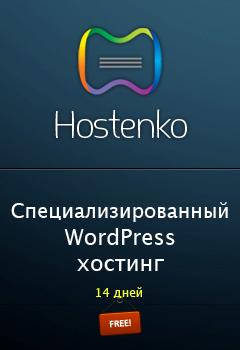 Отзыв о хостинге Hostenko
