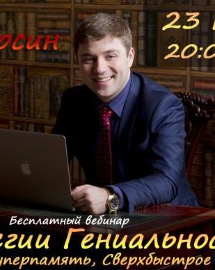 Мое впечатление о вебинаре Ивана Чурсина