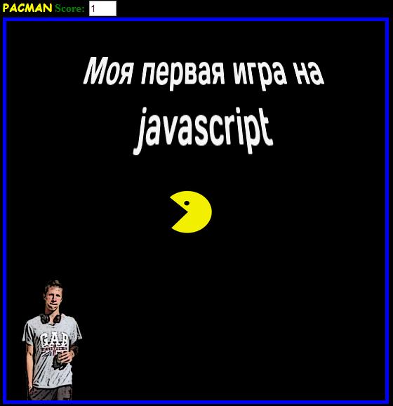 Моя первая игра на javascript