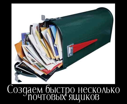 Урок 2:Создаем быстро несколько почтовых ящиков