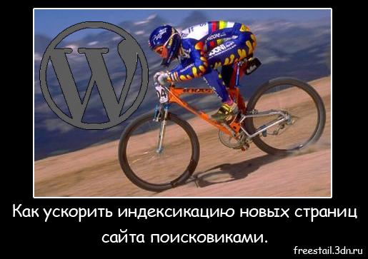 Как ускорить индексацию новых страниц сайта на Wordpress